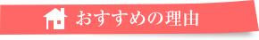 おすすめの理由
